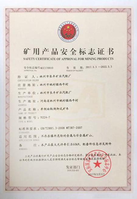 YCC4-7矿用产品安全标志证书