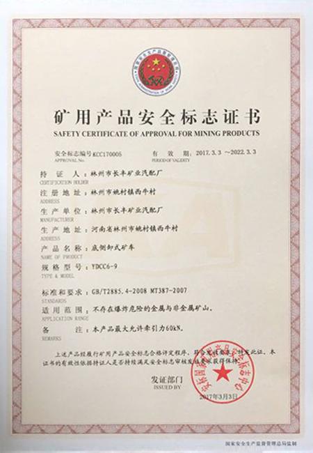 YDCC6-9矿用产品安全标志证书