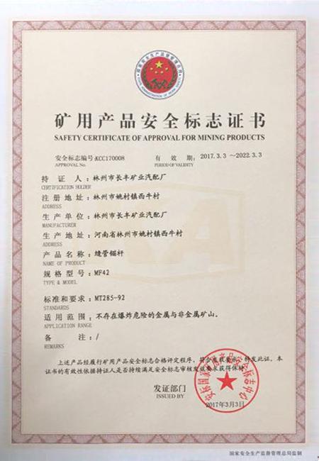 缝管锚杆矿用产品安全标志证书