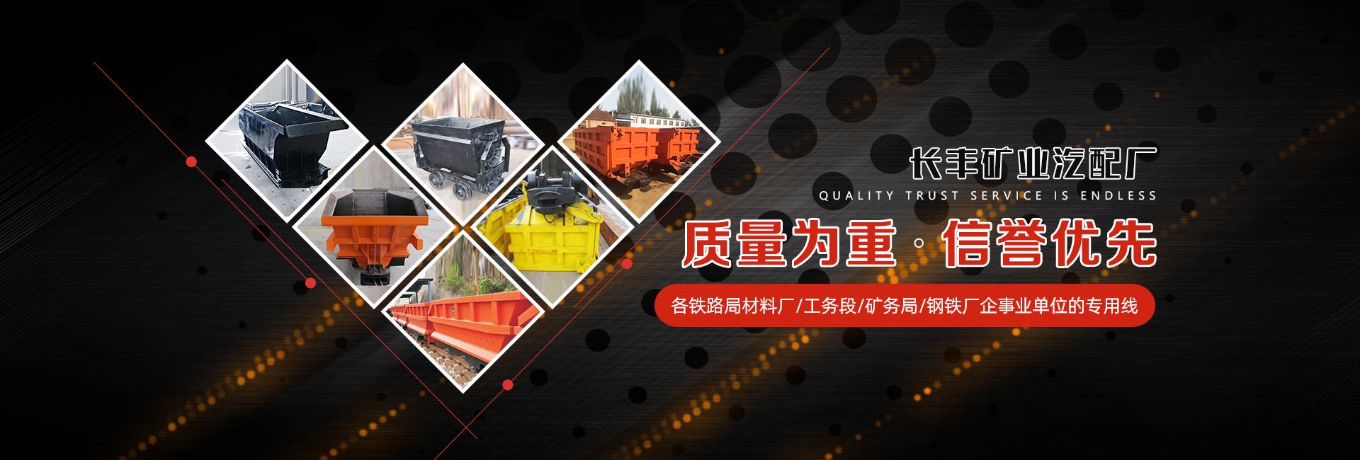 矿车生产厂家