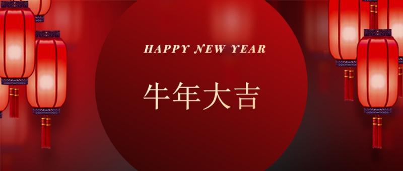 林州市长丰矿业汽配厂恭贺新春